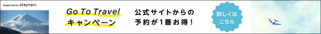 GoToトラベル 詳細